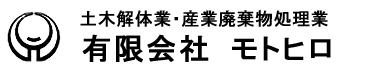 広島県尾道市-あらゆる建物の解体工事、少量からの産業廃棄物、一般廃棄物の処理、収集、運搬